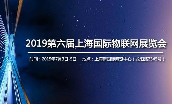 2019年上海国际物联网展展览会