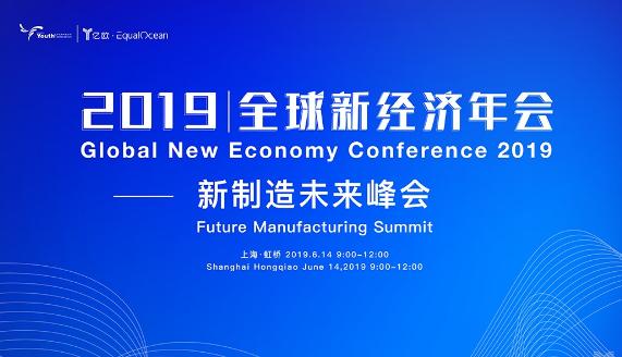 2019全球新经济年会(上海)