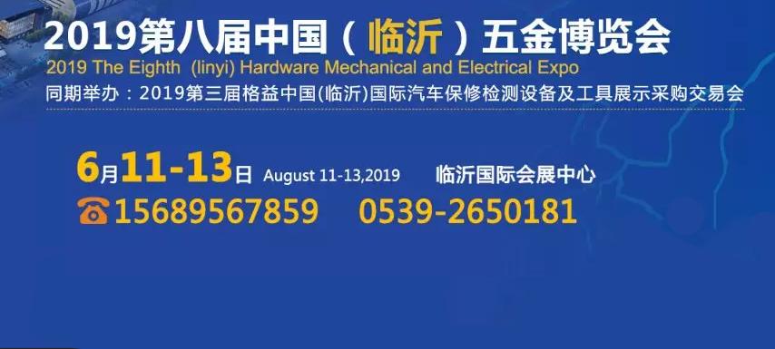 2019第八届中国(临沂)五金博览会