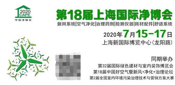 7.15上海净博会 空净行业的盛世