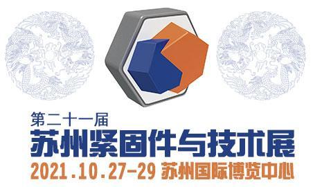 第21届苏州紧固件与技术展