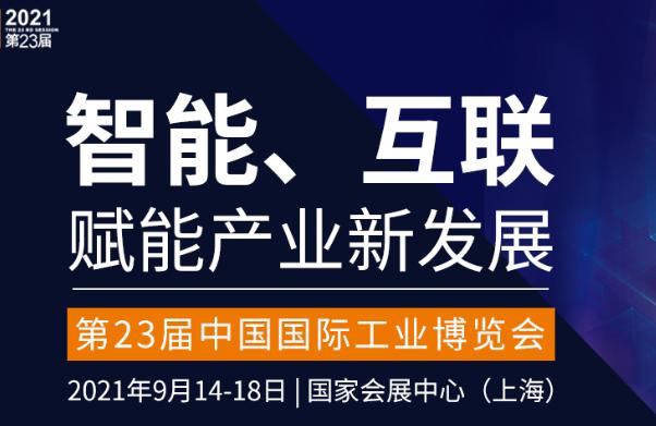 2021上海工博会 全国工业博览会