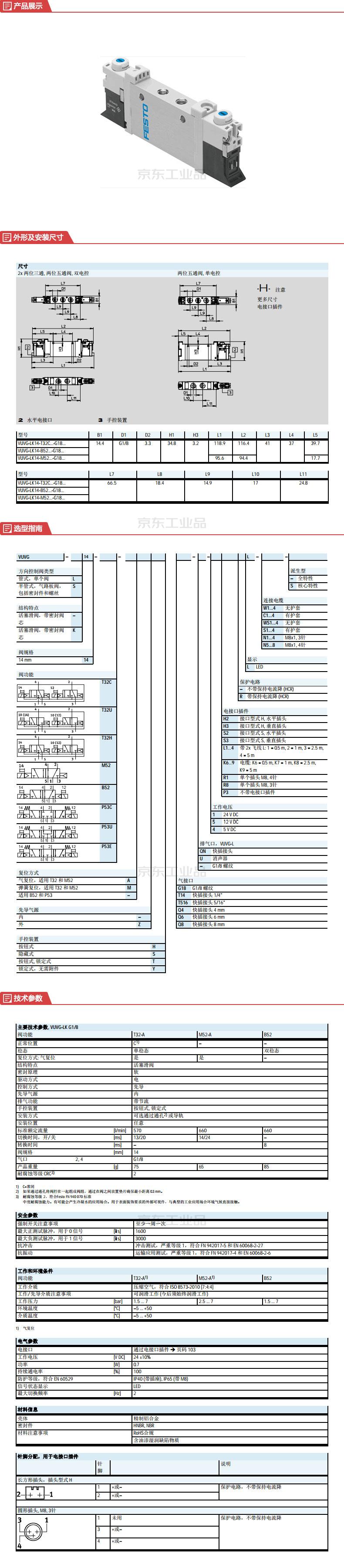 费斯托(FESTO) 电磁阀;VUVG-LK14-M52-AT-G18-1H2L-S
