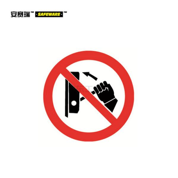 安赛瑞(SAFEWARE) GB安全警示标签(禁止合闸)-高性能自粘性材料,仅图案,小号,Φ50mm,10片/包 ;32603